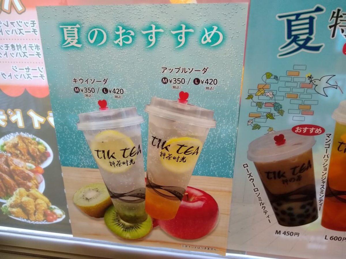 tiktea綱島店メニュー