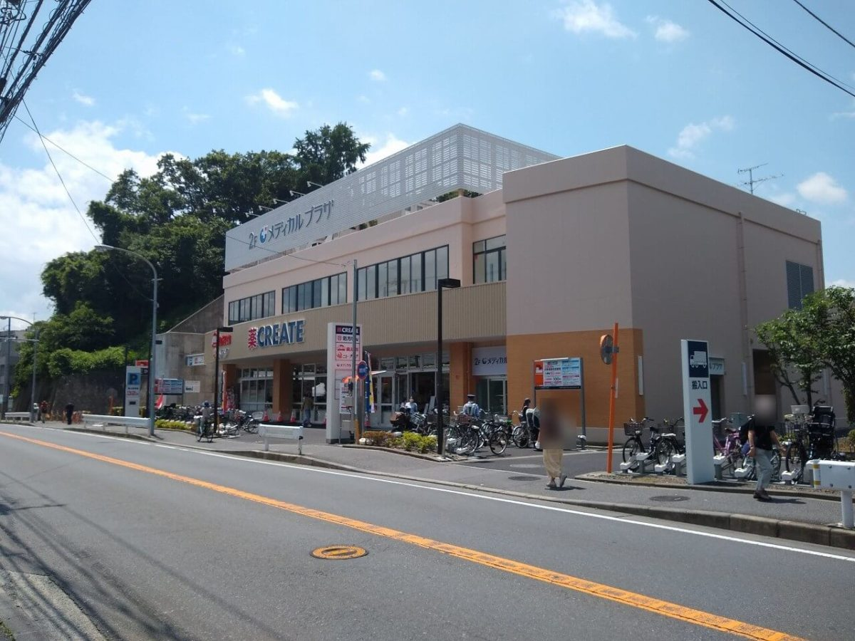 綱島街道沿いのクリエイト