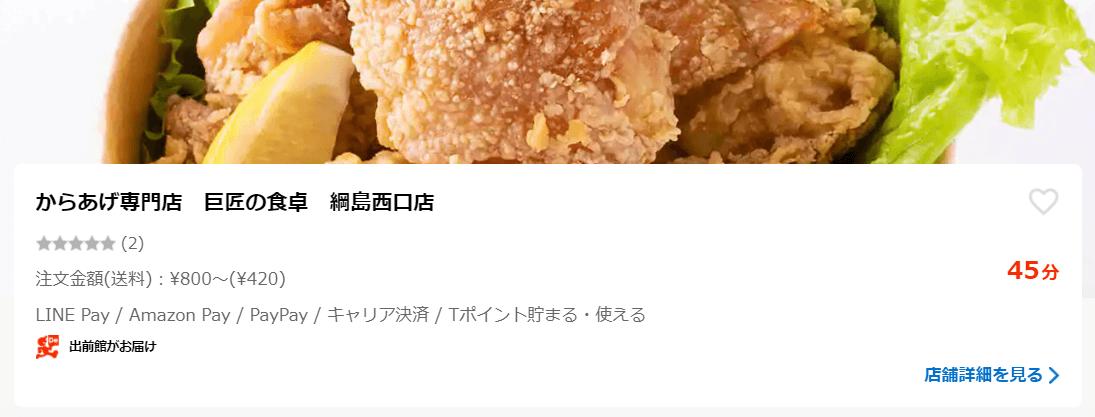 唐揚げ専門店巨匠の食卓綱島