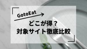 GoToEat|ネット予約サイト比較と特徴まとめ!おすすめサイトはどこ?