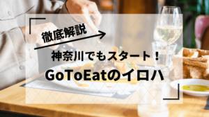 神奈川県でも開始のGo To Eatキャンペーンとは?使い方やメリットをわかりやすく解説