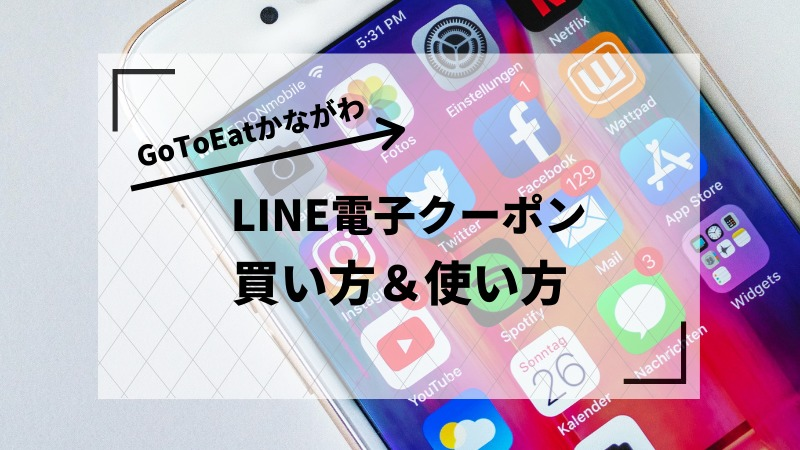gotoeat神奈川県LINE電子クーポン買い方使い方