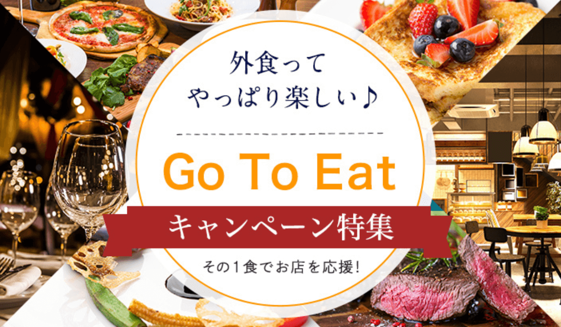 gotoeat LUXAとは