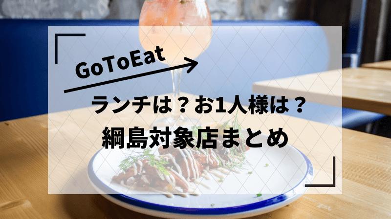綱島のGoToEat対象店