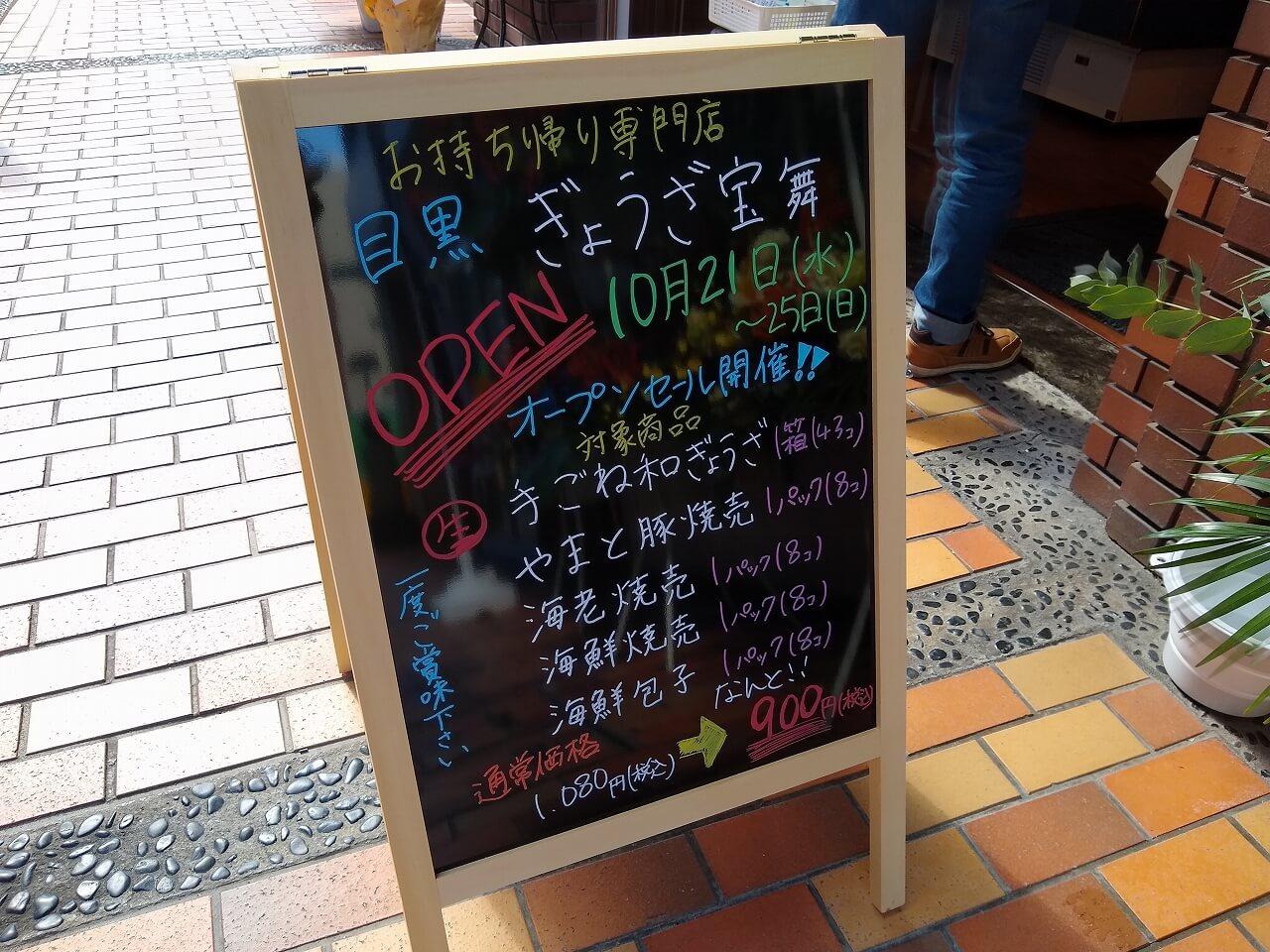宝舞綱島店オープン