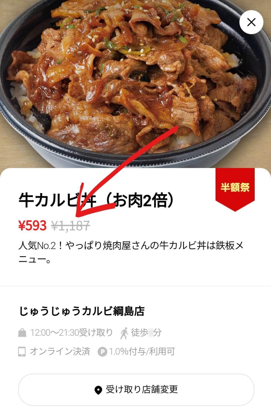 じゅうじゅうカルビのカルビ丼肉二倍じゅう