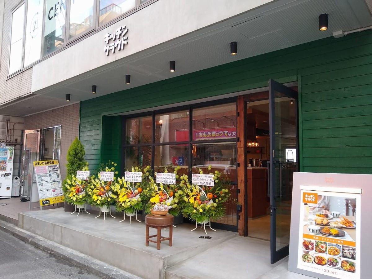 キッチンクラウド綱島店