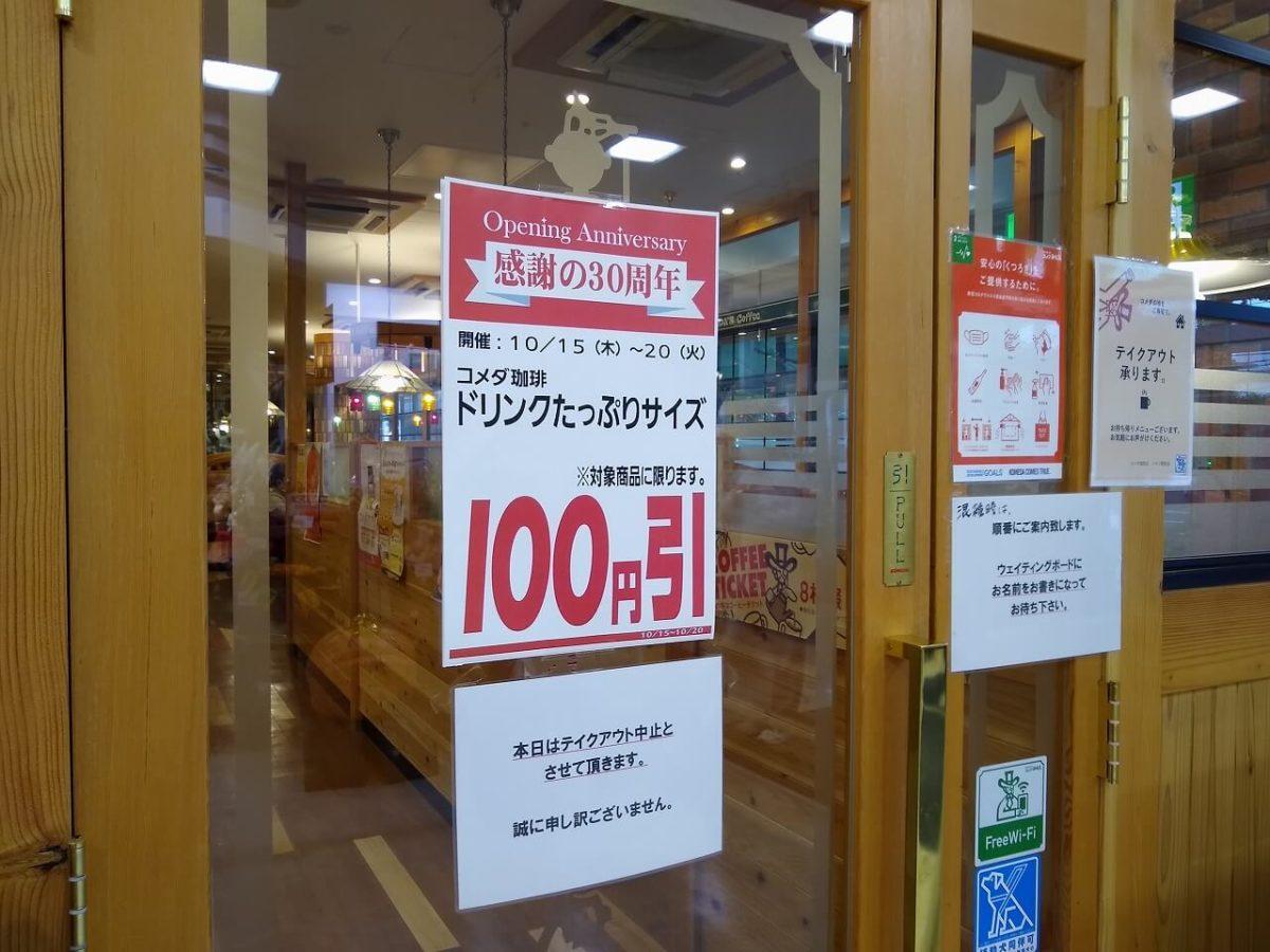 コメダ珈琲イオン駒岡店
