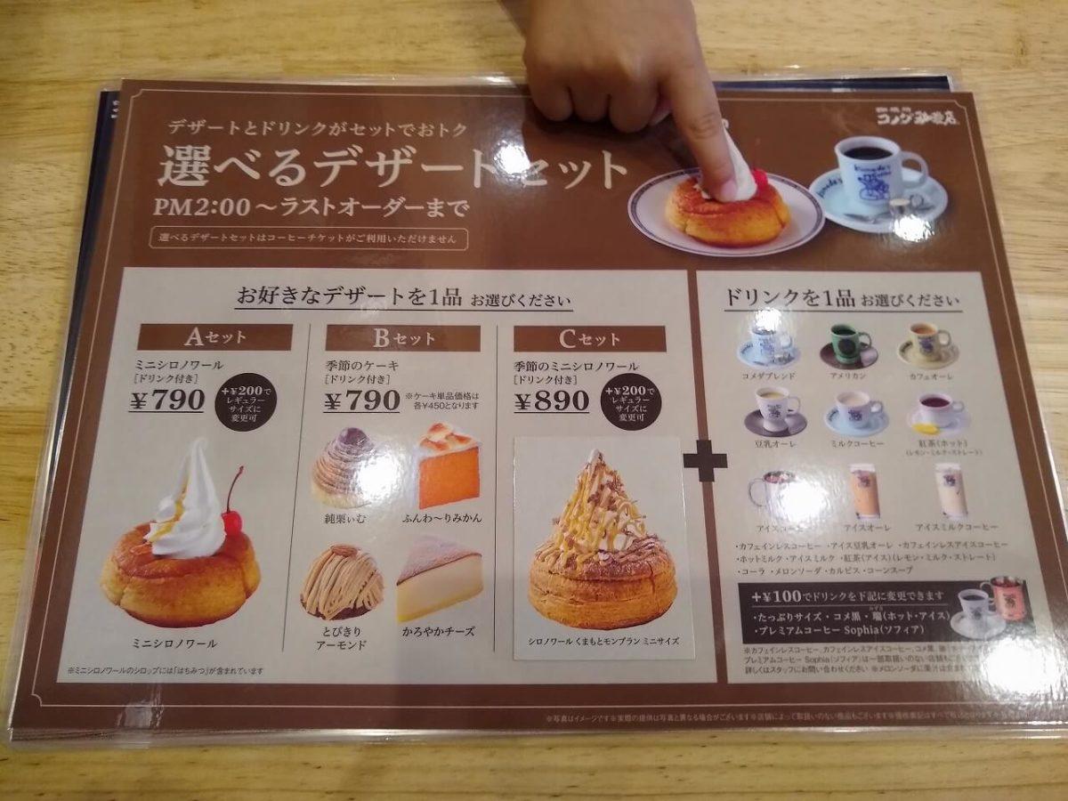コメダ珈琲選べるデザートセット