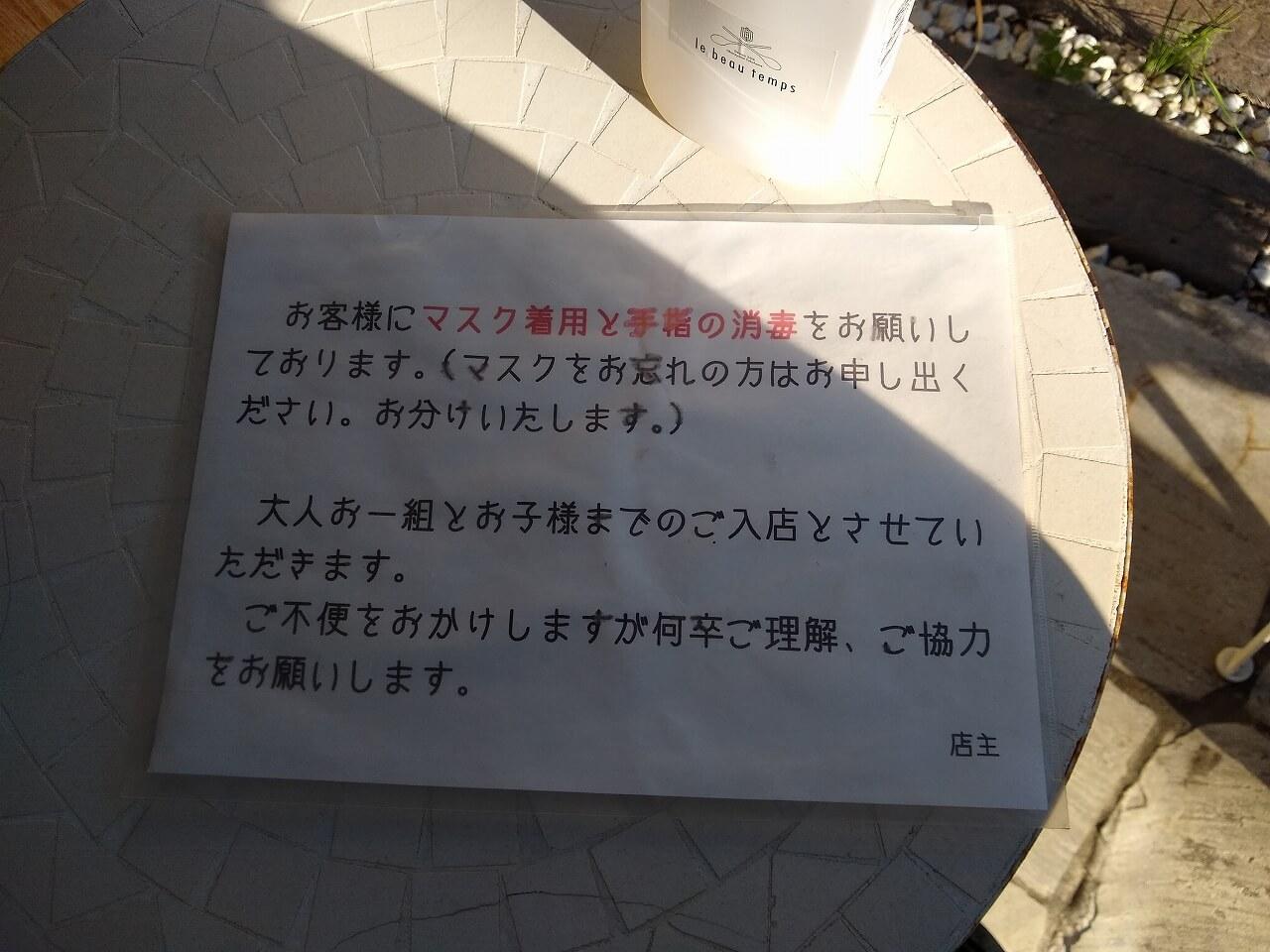 ル・ボートン横浜市大倉山