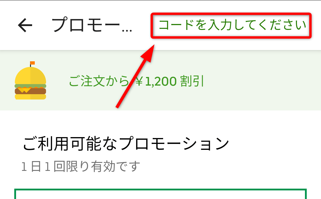 LINEプロモーションコード追加