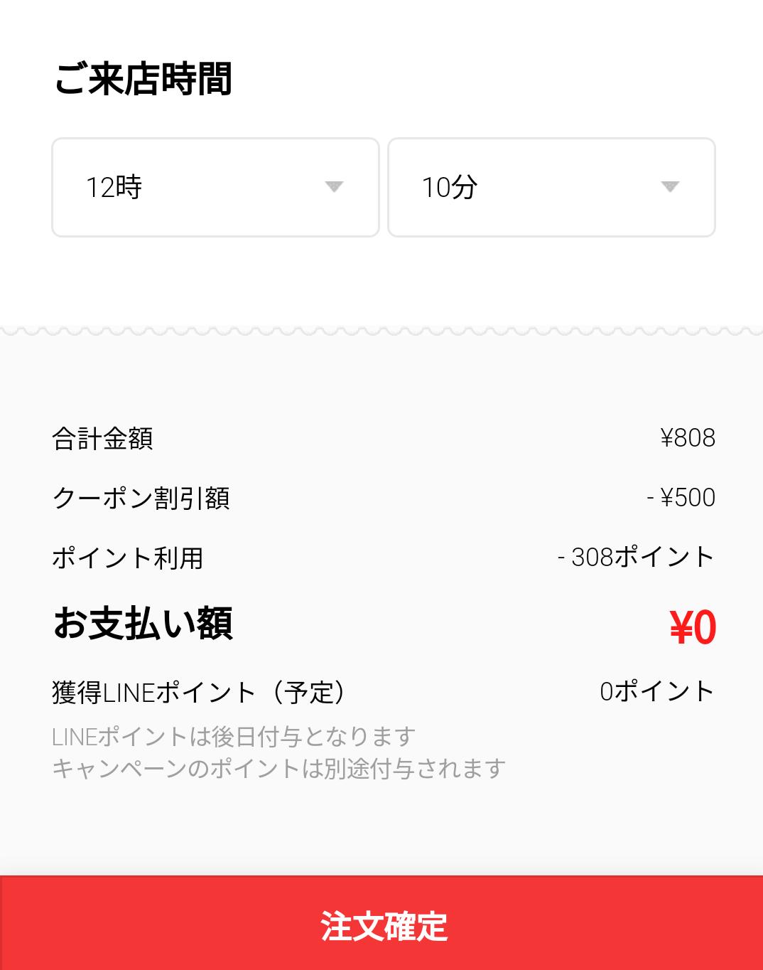 LINEポケオ支払い
