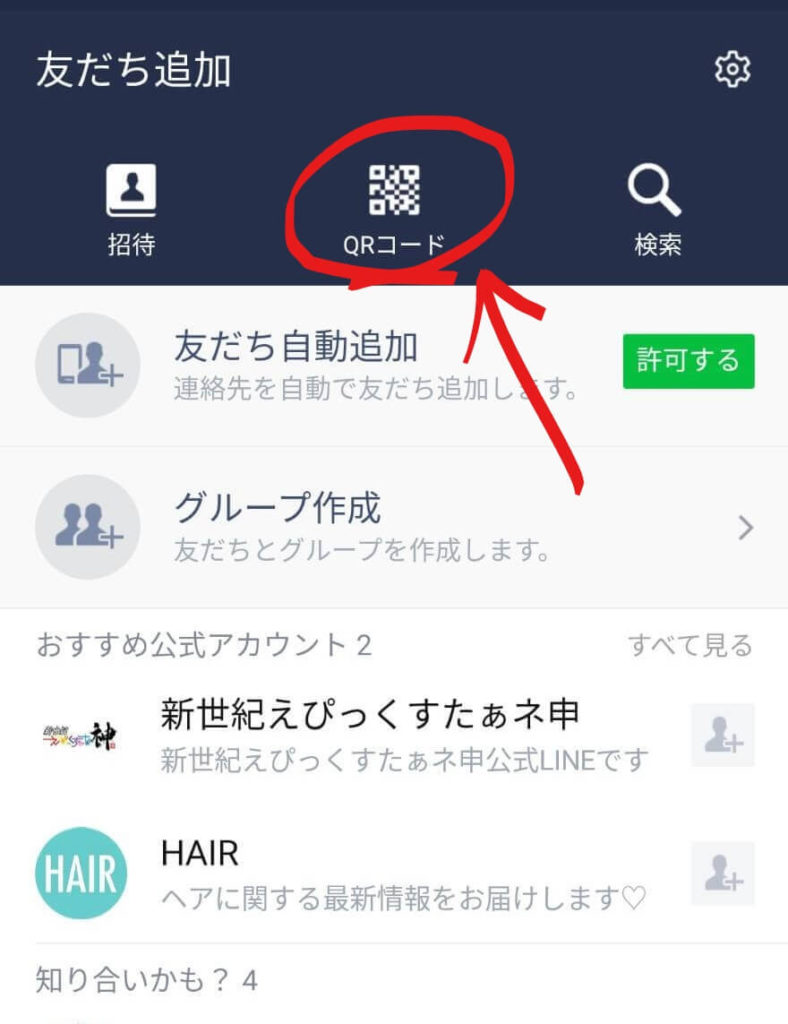 LINEお友達登録2