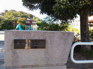 大曽根公園の遊具など基本情報