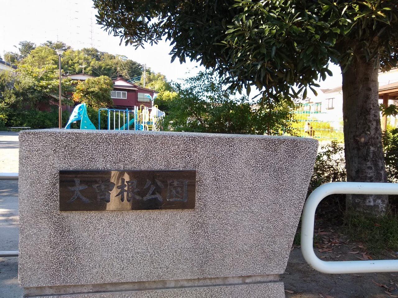 大曽根公園