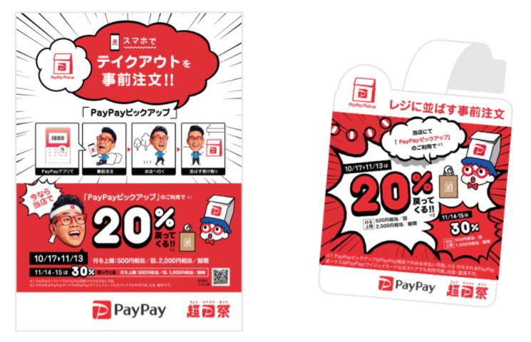 PayPayピックアップキャンペーン2020
