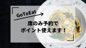 GoToEatのポイントを席のみ予約で使う方法!【コース以外】