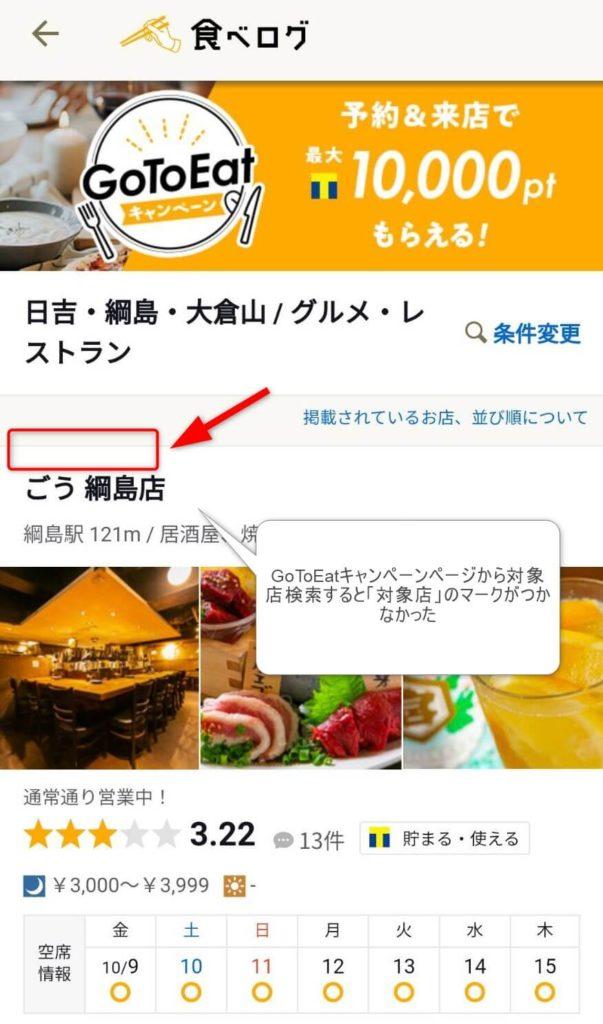 食べログでのGoToEat対象店見分け方