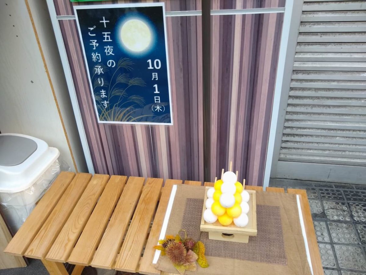 綱島よつばだんご202010