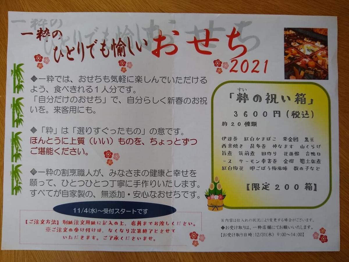 一粋のおせち2021