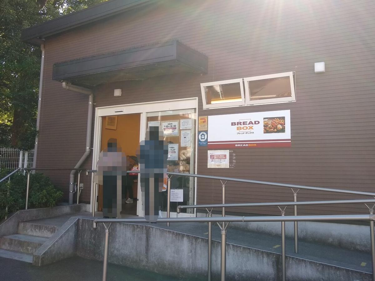 ブレッドボックス北新横浜店