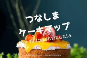 綱島ケーキ屋さんまとめ