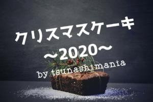 綱島周辺のクリスマスケーキ【2020】人気店からスーパーまで