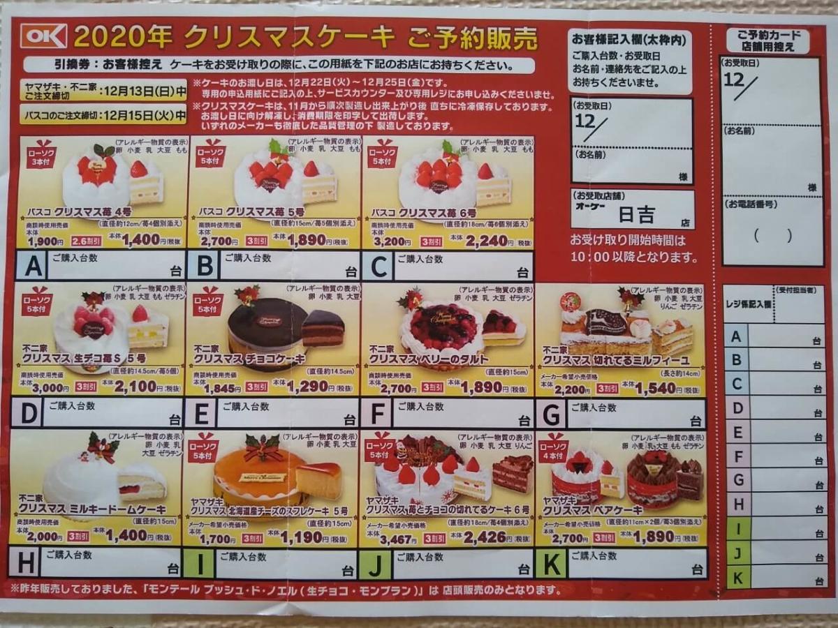 OK日吉店クリスマスケーキ2020