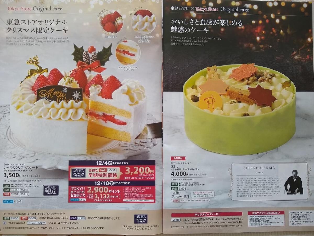 東急ストアのクリスマスケーキ2020