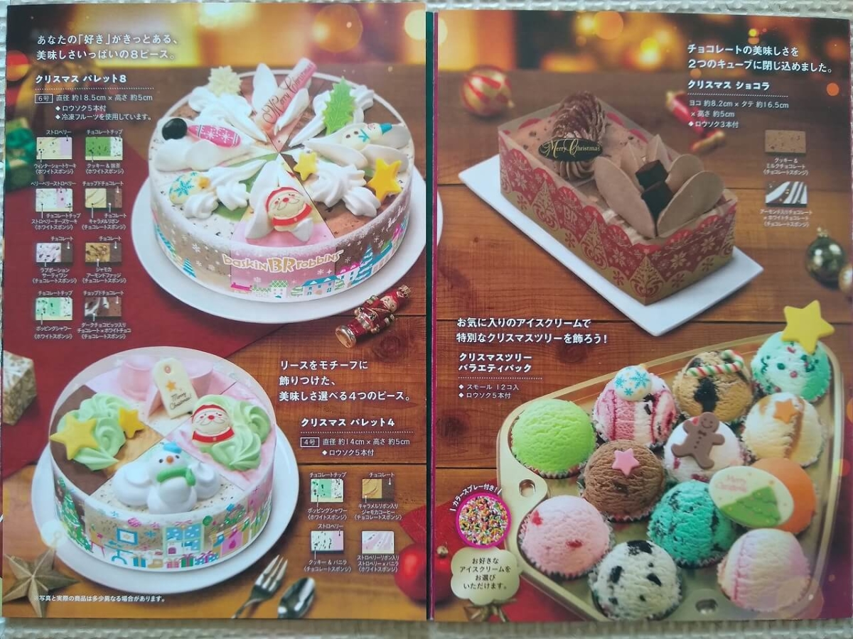 サーティーワンアイスクリームのクリスマスケーキ