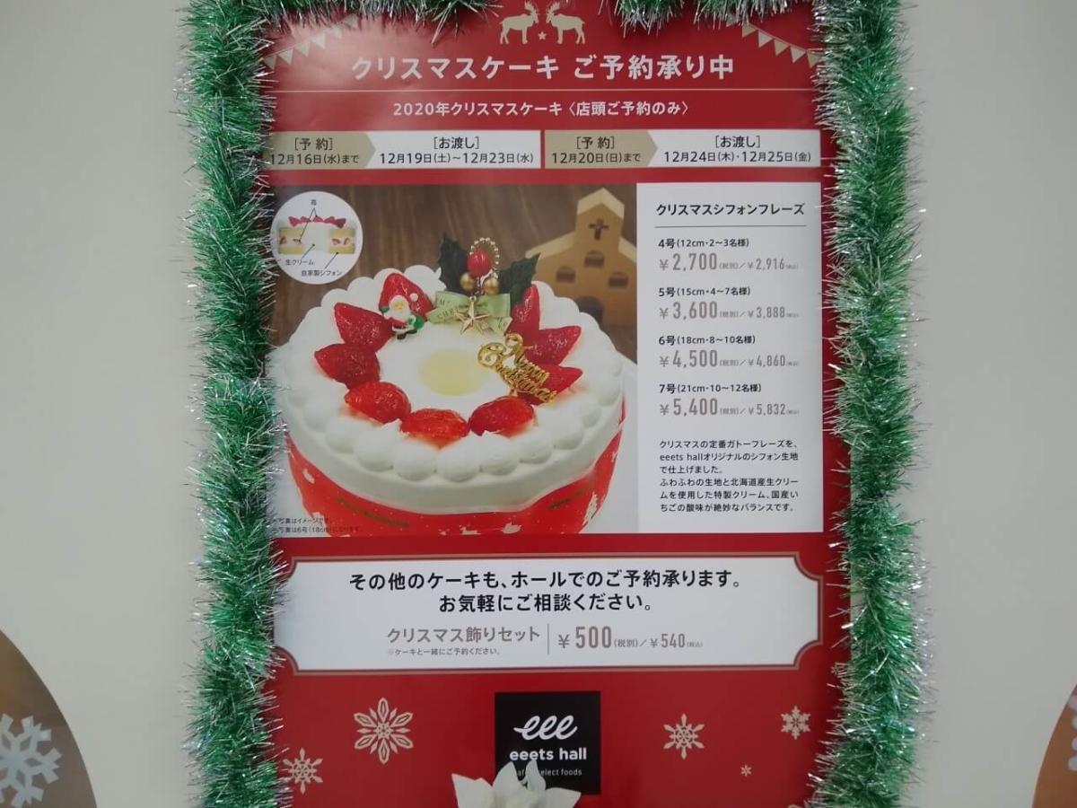 イーツホールのクリスマスケーキ2020年