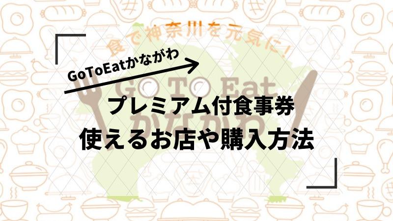 神奈川県gotoeat紙クーポン買い方使い方