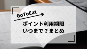Go To Eatポイントいつまで使える?期限まとめ【サイト毎】