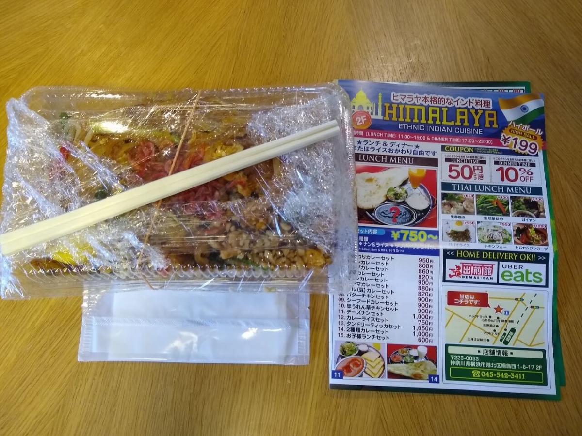ヒマラヤ綱島店のタイ料理テイクアウト