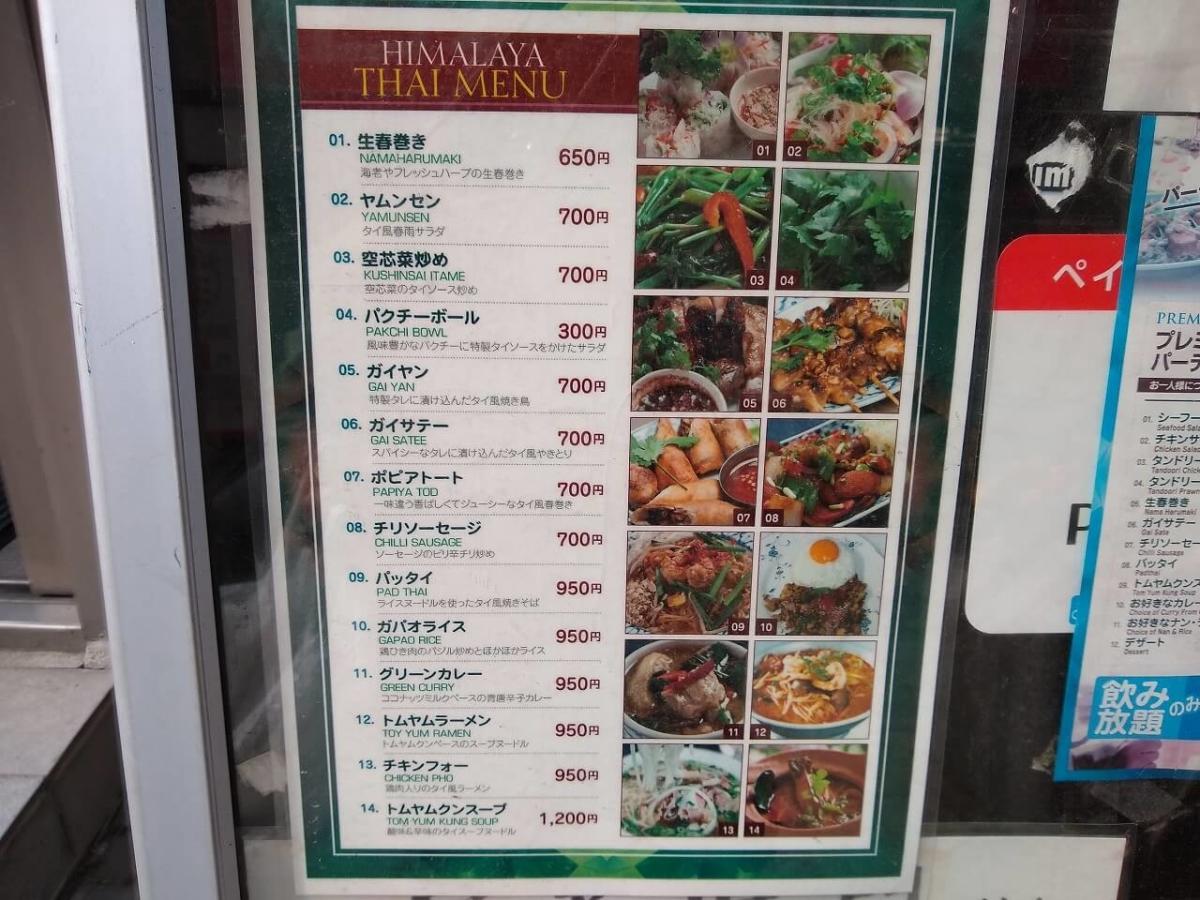 ヒマラヤ綱島店のタイ料理メニュー