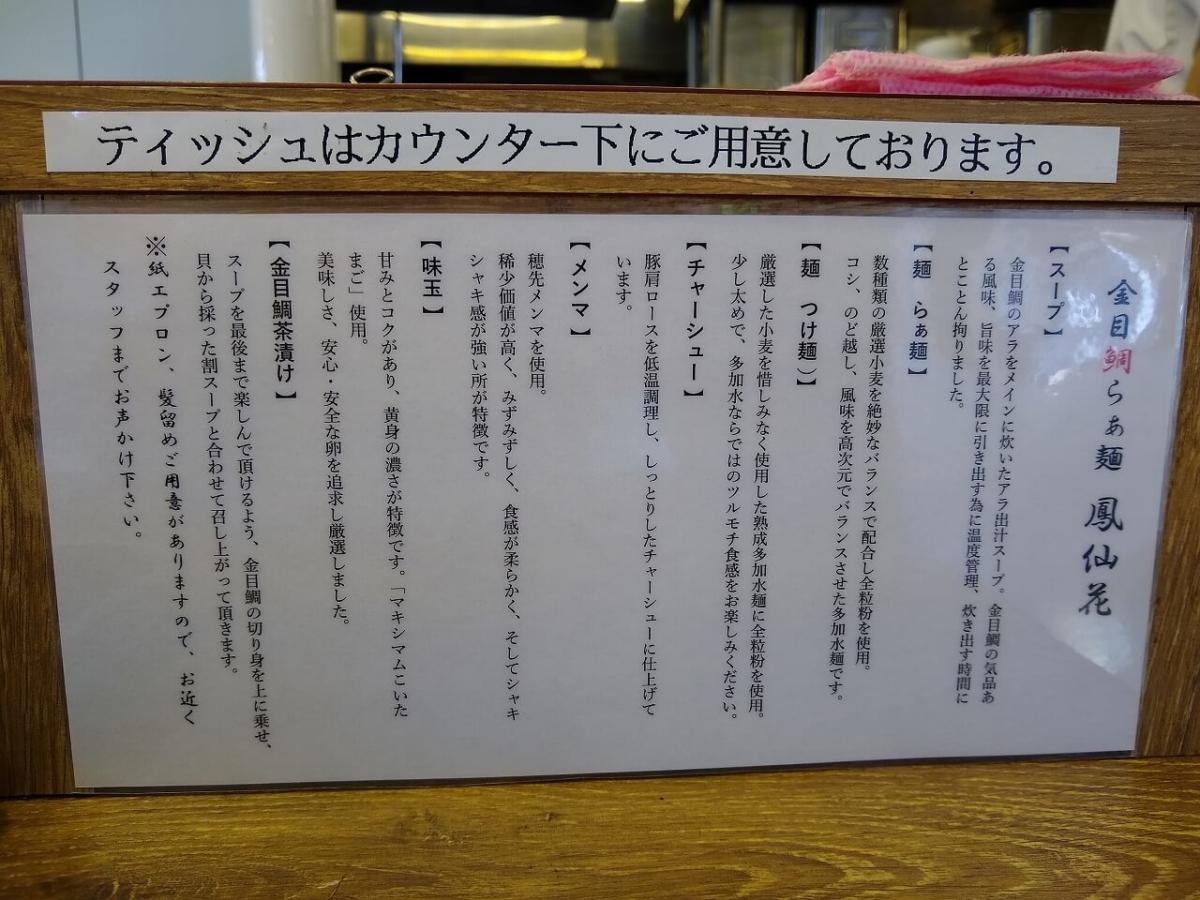 鳳仙花綱島店メニュー