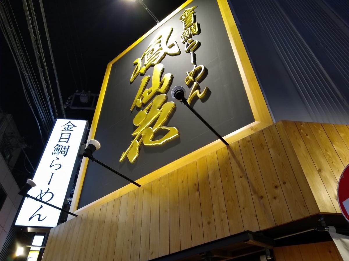 金目鯛らぁ麺 鳳仙花綱島店