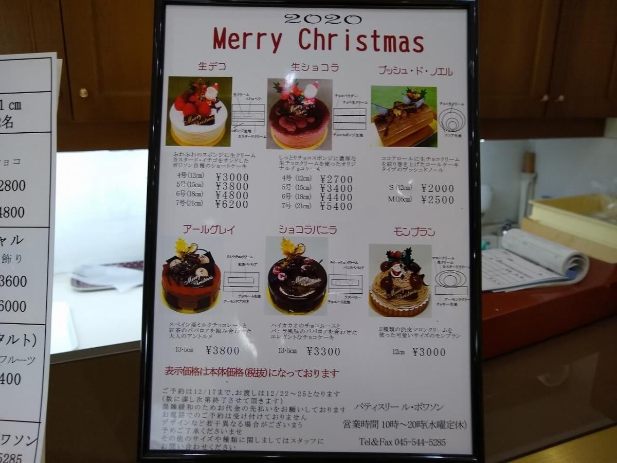 新吉田ルポアソンのクリスマスケーキメニュー