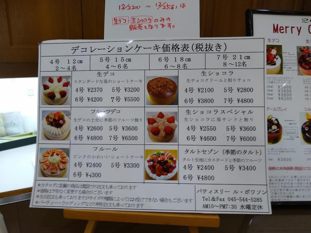 新吉田ルポアソンのホールケーキメニューと値段
