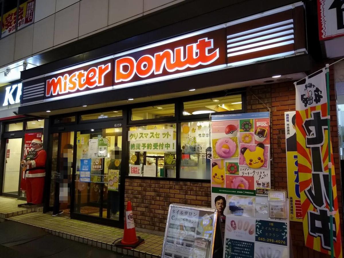ミスタードーナツ綱島駅前ショップ202011