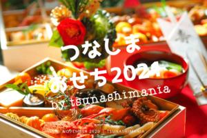 綱島おせちおすすめ2021