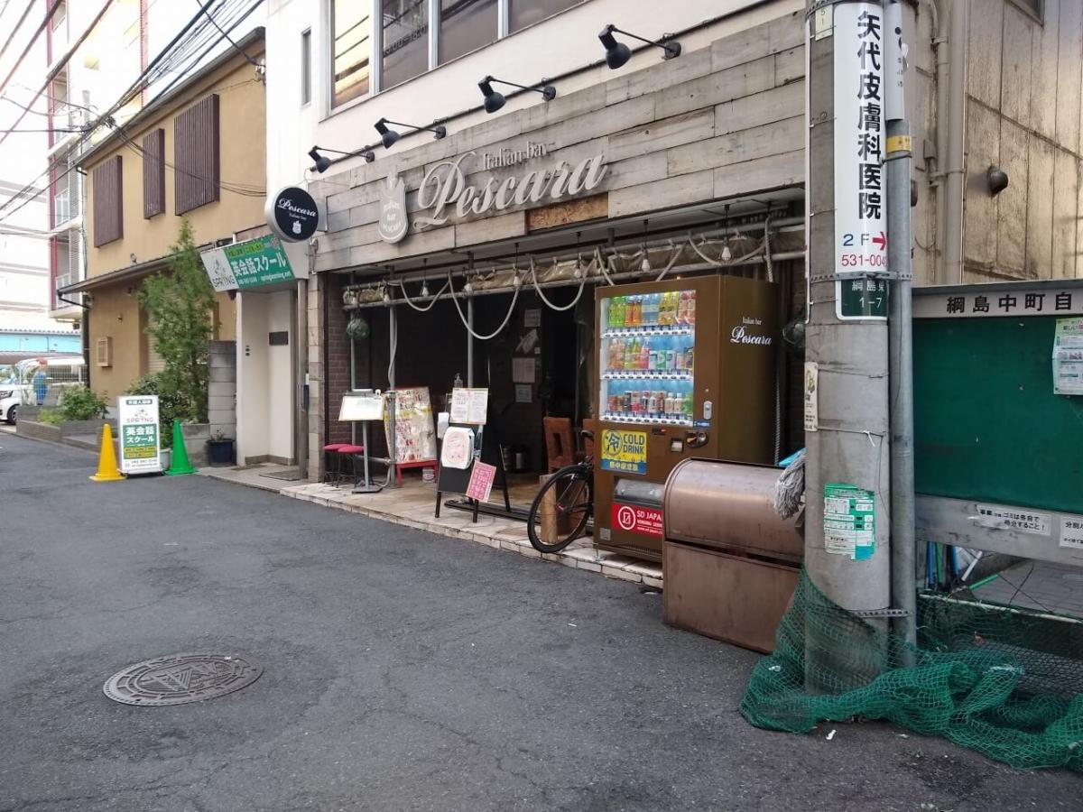 ペスカーラ綱島店