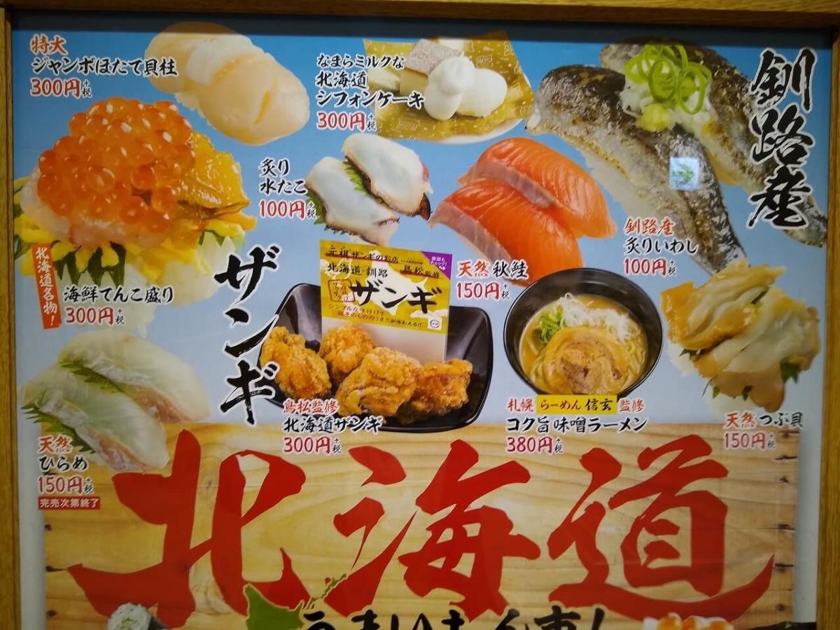 スシロー綱島店北海道うまいもん市メニュー