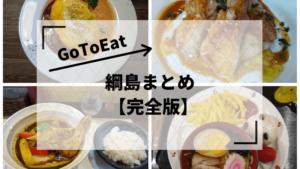 GoToEat綱島まとめ【完全版】店舗で利用できるサービス一覧