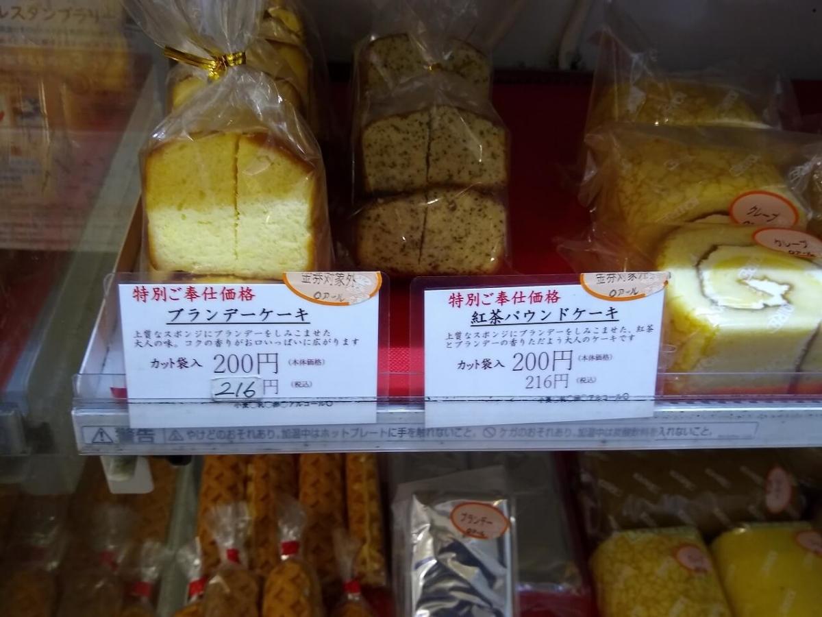 ツナシマパンのパウンドケーキ