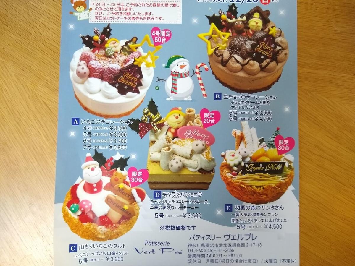 ヴェルプレのクリスマスケーキ2020年