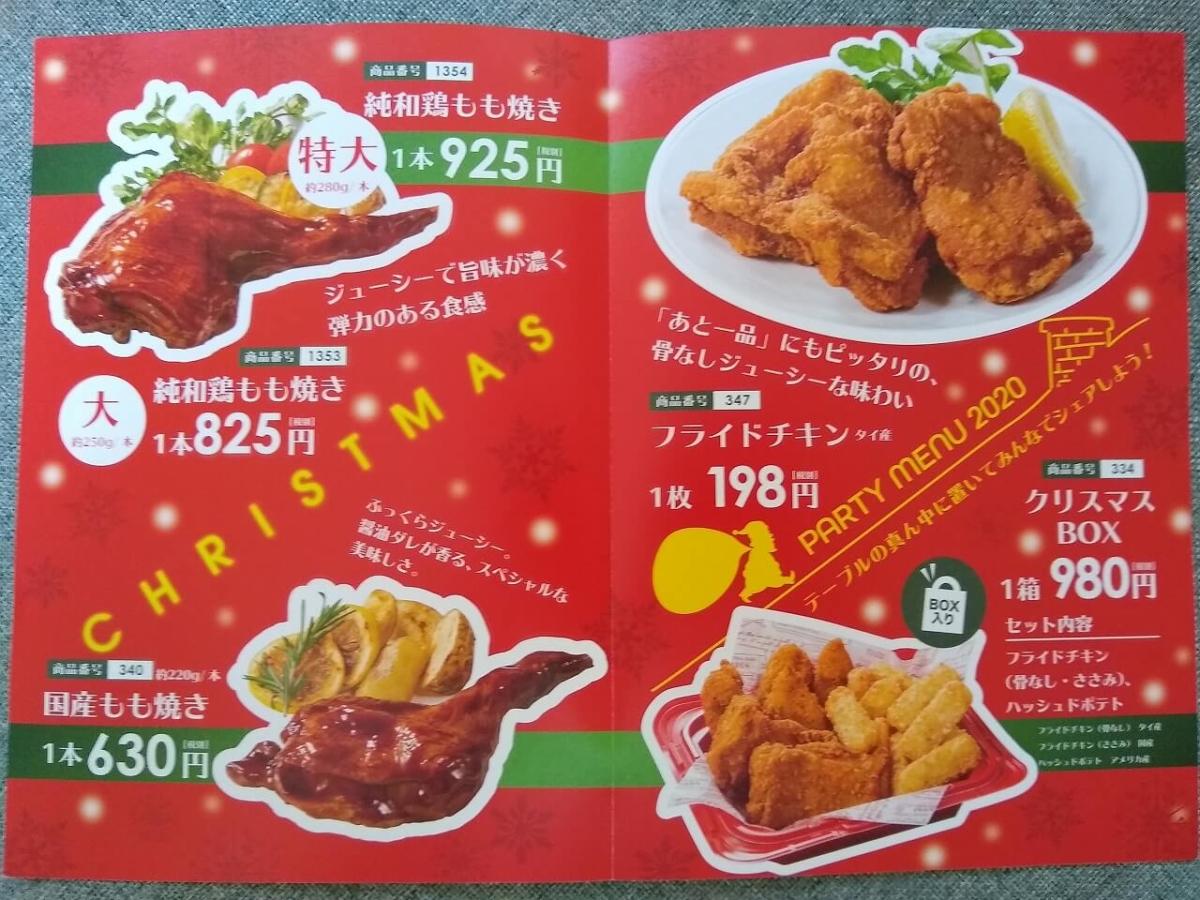 クリスマスメニュー日本一