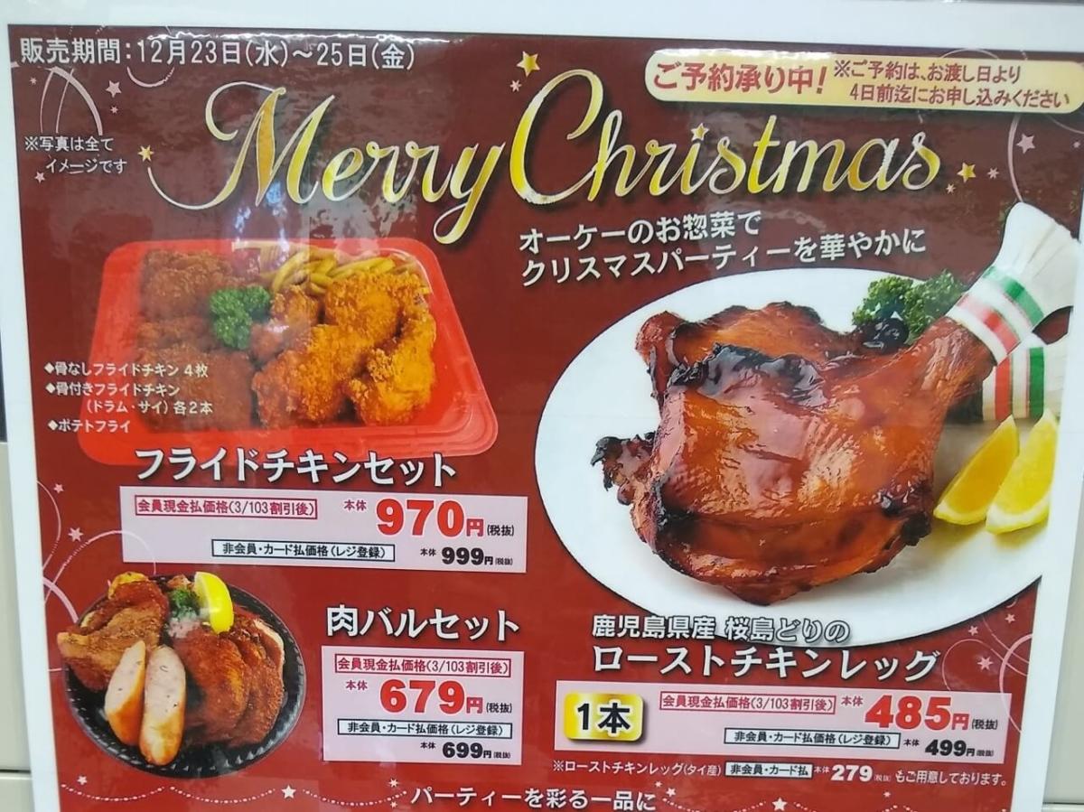 クリスマスメニューOK2020