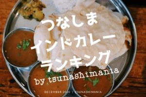 綱島の美味しいインドカレーおすすめ順に紹介!【ナツメ独断】