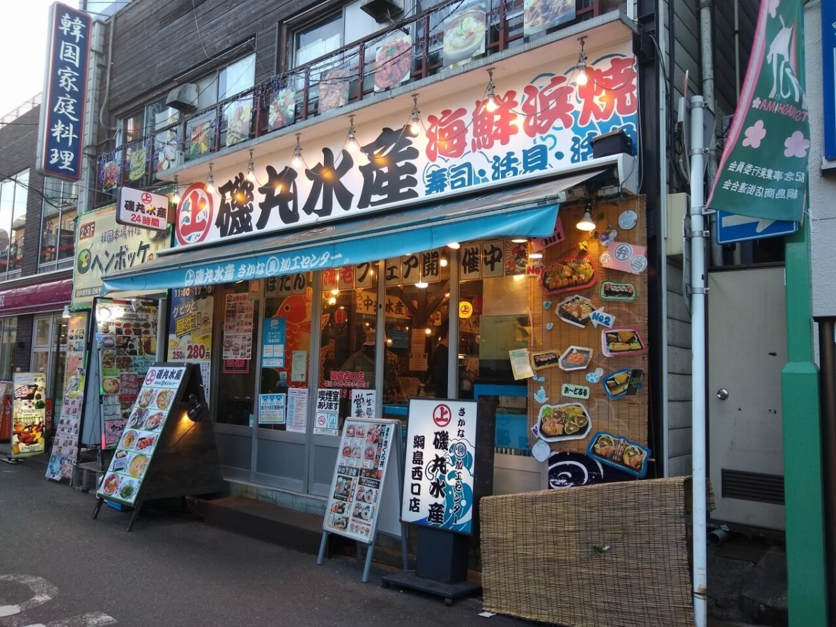 磯丸水産綱島西口店